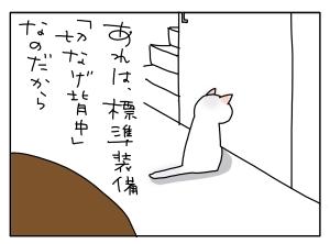 猫と一緒-20100820_04