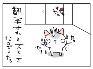 猫と一緒-20110322_12