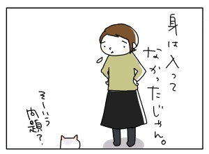 猫と一緒-20100428_10