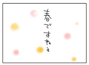 猫と一緒-20130318_05
