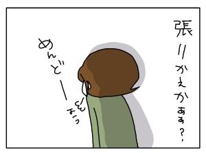 猫と一緒-20131210_03