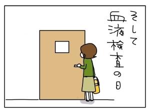 猫と一緒-20110422_01