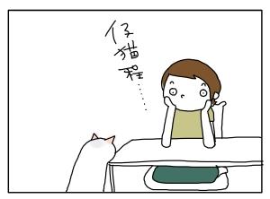 猫と一緒-20100830_08