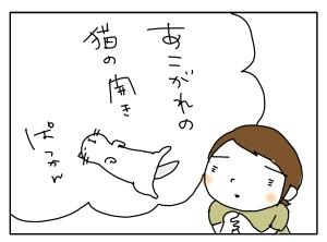 猫と一緒-20100726_06