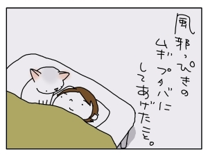 猫と一緒-20100331_01