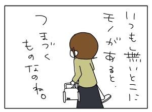 猫と一緒-20100428_03