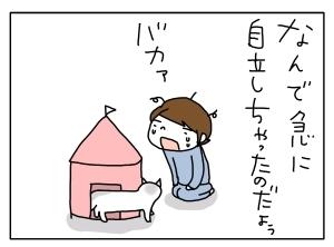 猫と一緒-20130626_11