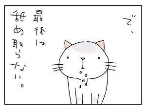 猫と一緒-20100217_27