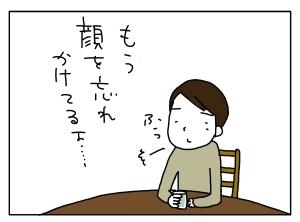 猫と一緒-20100423_03