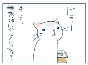 猫と一緒-20090809_08