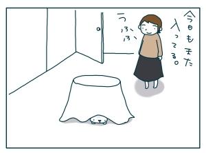 猫と一緒-20090924_03