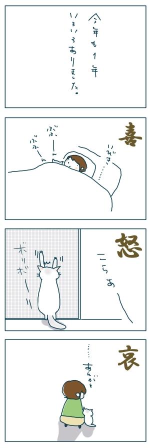 猫と一緒-20081231-01
