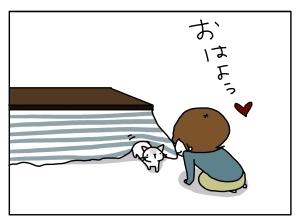 猫と一緒-20130205_02
