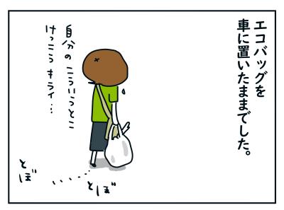 20200712_08