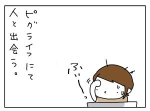 猫と一緒-20110905_04