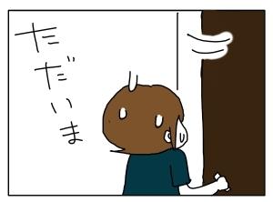 猫と一緒-20120808_09