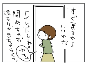 猫と一緒-20111213_02