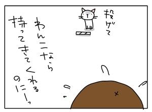 猫と一緒-20110501_11