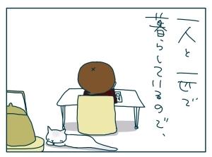 猫と一緒-20100112_01