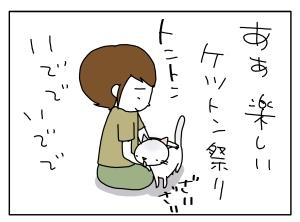猫と一緒-20100913_06