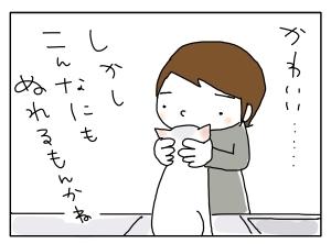 猫と一緒-20100217_04
