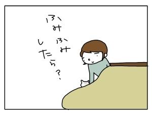 猫と一緒-20130307_04