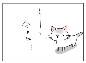 猫と一緒-20110126_01