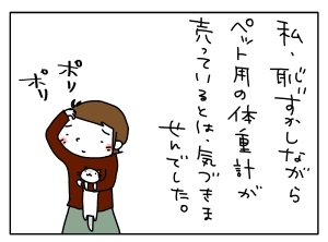 猫と一緒-20110404_02
