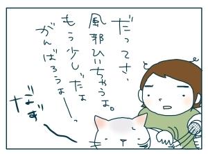 猫と一緒-20090928_12
