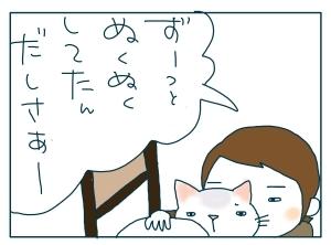 猫と一緒-20091214_21