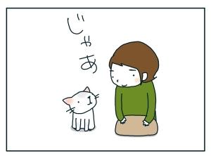 猫と一緒-20091230_15