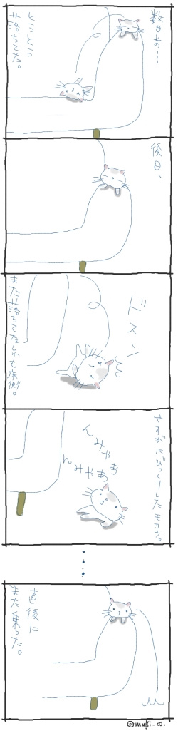 猫と一緒-20080118