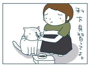 猫と一緒-20090731_14