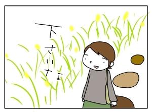 猫と一緒-20100319_02
