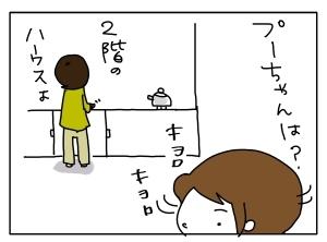 猫と一緒-201203013_03