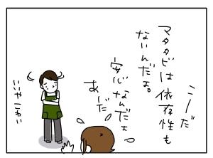 猫と一緒-20100629_01