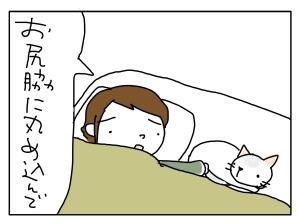 猫と一緒-20100528_05