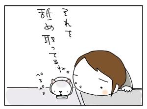 猫と一緒-20100217_25