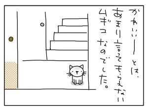 猫と一緒-20100823_21