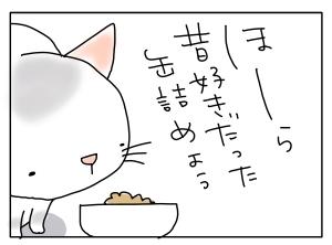 猫と一緒-20110420_05