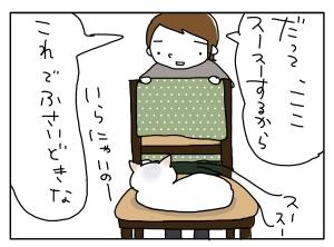 猫と一緒-20100419_10