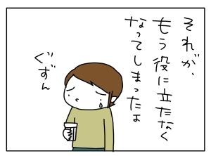 猫と一緒-20110415_04
