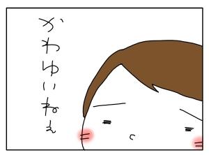 猫と一緒-20100517_02