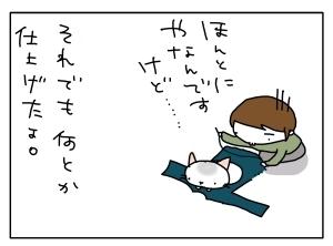 猫と一緒-20111101_03