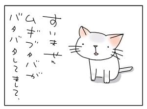 猫と一緒-20100329_01