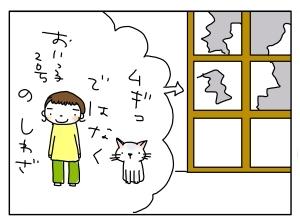 猫と一緒-20100323_02