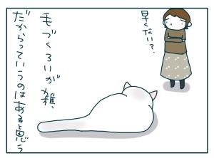 猫と一緒-20090917_05