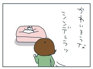 猫と一緒-20100131_10
