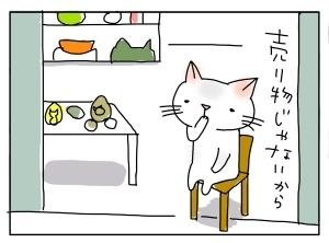 猫と一緒-20100319_10