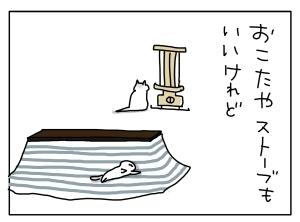 猫と一緒-20130118_01